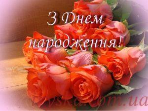 З Днем народження, Надія Василівно!