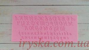 Алфавіт ZN189
