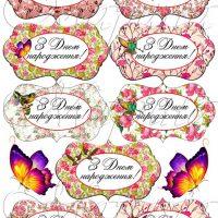 Вафельний декор З Днем народження 9 шт на листку